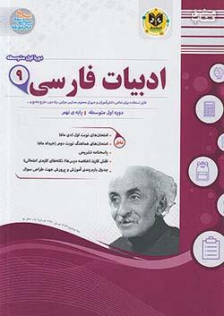 اسفندیار فارسی 9 نهم