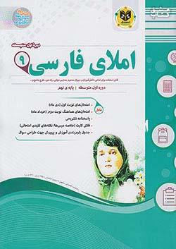 اسفندیار املا فارسی 9 نهم