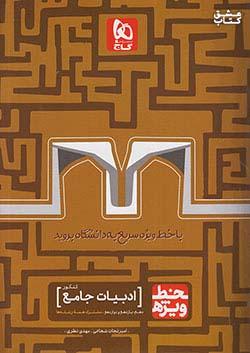 گاج خط ویژه ادبیات فارسی جامع کنکور