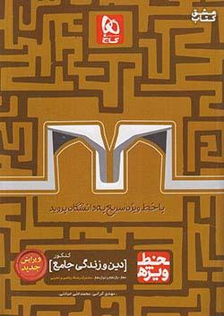 گاج خط ویژه دین و زندگی جامع کنکور (10دهم و 11یازدهم و 12دوازدهم)
