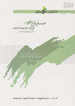 خوشخوان حسابان جلد دوم