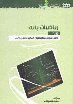 خوشخوان ریاضی پایه