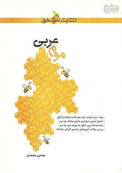 خوشخوان موم عربی