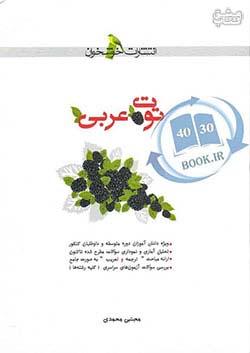 خوشخوان توت عربی