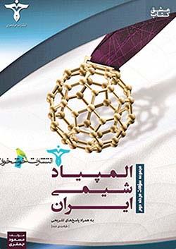 خوشخوان المپیاد شیمی در ایران مرحله 2