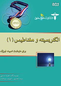 خوشخوان المپیاد فیزیک الکتریسیته و مغناطیس 1