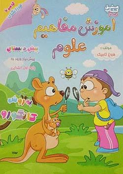 گامی فارسی 1 و 2 پیش دبستانی