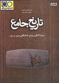 مزینانی تاریخ جامع