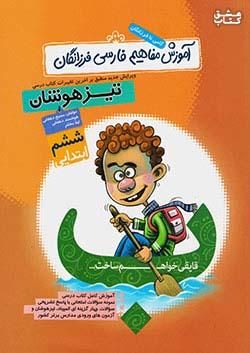 گامی آموزش مفاهیم فارسی 6 ششم ابتدایی