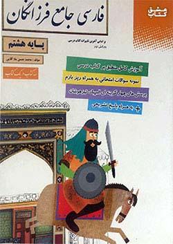 گامی فارسی جامع 8 هشتم