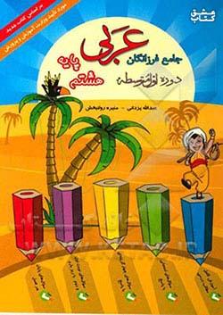 گامی عربی جامع 8 هشتم