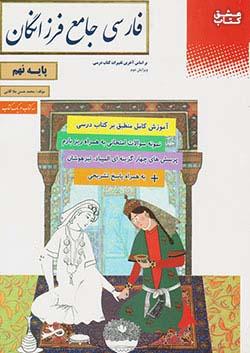 گامی فارسی جامع 9 (متوسطه1)