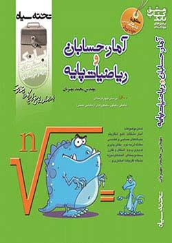 تخته سیاه آمار و حسابان و ریاضی پایه + DVD