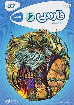 گاج کارپوچینو فارسی 6 ششم ابتدایی