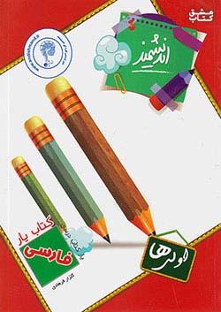 اندیشمند کتاب یار فارسی 1 اول ابتدایی