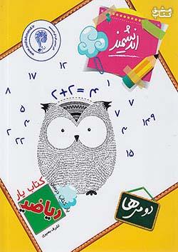 اندیشمند کتاب یار ریاضی 2 دوم ابتدایی