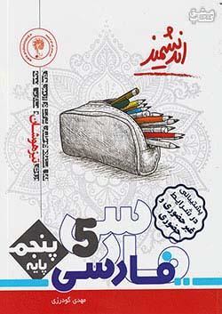 اندیشمند فارسی 5 پنجم ابتدایی