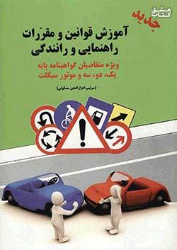 آموزش قوانین راهنمایی و رانندگی پایه 2
