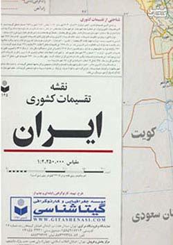نقشه تقسیمات کشوری ایران
