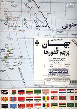 نقشه سیاسی جهان