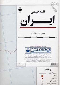 نقشه طبیعی ایران