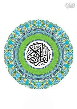 خواندنی قرآن