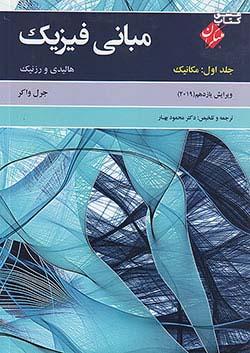 مبتکران فیزیک هالیدی جلد اول مکانیک ویرایش 11