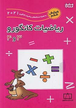 فاطمی ریاضی کانگورو 3و4