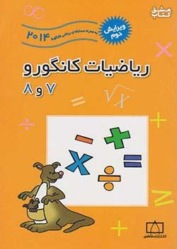 فاطمی ریاضی کانگورو 7و8