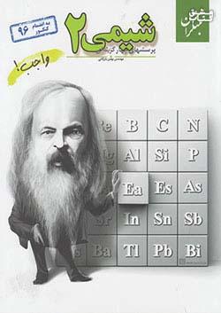 مبتکران تست شیمی 2 بهمن بازرگانی