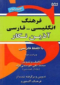 آذین نگار فرهنگ انگلیسی به فارسی (وزیری)