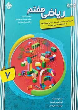 مبتکران ریاضی 7 هفتم شهاب