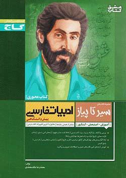 گاج محوری سیر تا پیاز زبان و ادبیات فارسی پیش