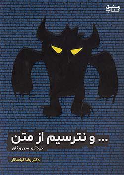 شبقره نترسیم از متن