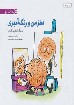 مهرسا مغز من و رنگ آمیزی (یوگا با رنگ ها)