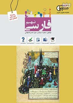 مشاوران فارسی 9 نهم