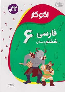 کاگو اکوکار فارسی 6 ششم ابتدایی