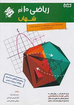 مبتکران ریاضی 1 10 دهم (متوسطه 2) شهاب