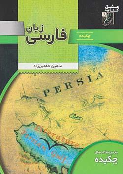 تخته سیاه چکیده زبان فارسی