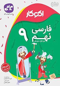 کاگو اکوکار فارسی 9 نهم