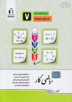 جویا مجد کار ریاضی 7 هفتم (متوسطه 1)