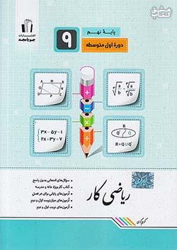 جویا مجد کار ریاضی 9 نهم (متوسطه 1)