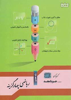 جویا مجد ریاضی چهار گزینه 7 هفتم (متوسطه 1)