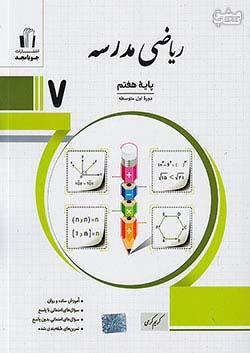 جویا مجد ریاضی مدرسه 7 هفتم (متوسطه 1)