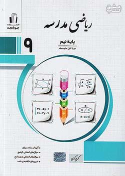 جویا مجد ریاضی مدرسه 9 نهم (متوسطه 1)