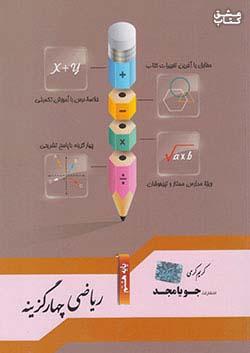 جویا مجد ریاضی چهار گزینه 8 هشتم