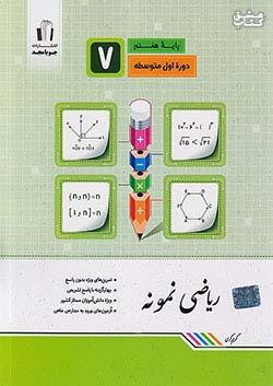 جویا مجد ریاضی نمونه 7 هفتم (متوسطه 1)