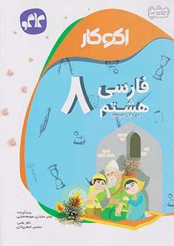 کاگو اکوکار فارسی 8 هشتم