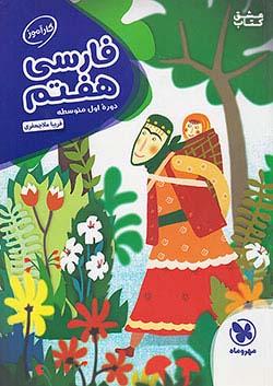 مهروماه کارآموز فارسی 7 هفتم (متوسطه 1)