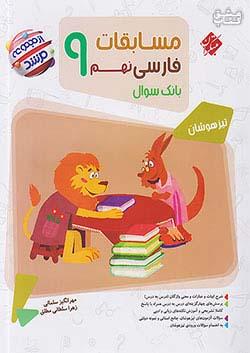 مبتکران فارسی 9 نهم مرشد